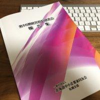 第16期経営指針研究会の報告会